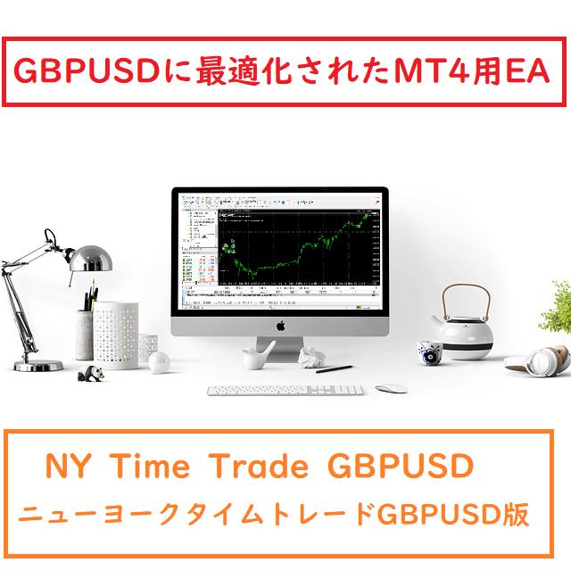 NY_Time_Trade_GBPUSD - まさやんFXジェネレーター  | GogoJungle