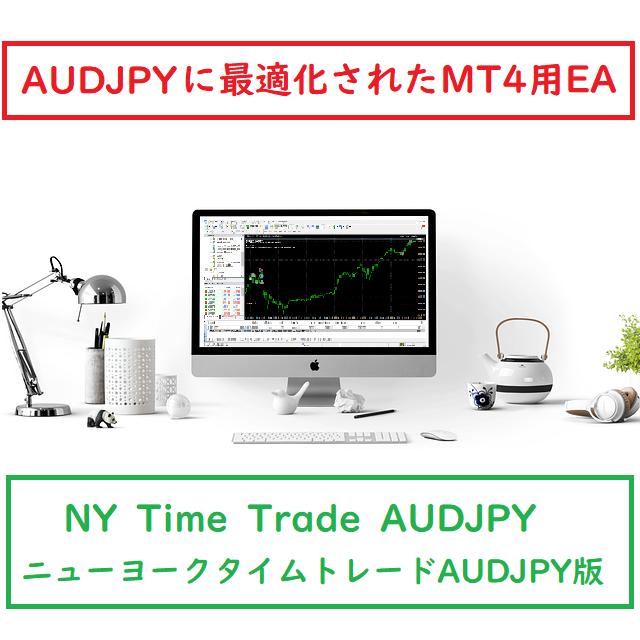 NY_Time_Trade_AUDJPY - まさやんFXジェネレーター  | GogoJungle